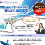 大阪のホームページ制作会社