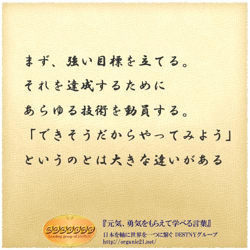 井深大氏の名言
