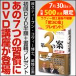 「7つの習慣」DVD講座が初回無料!