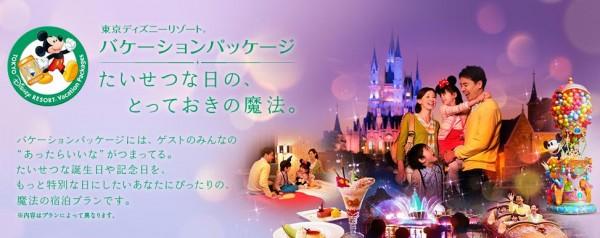 東京ディズニーリゾート バケーションパッケージ