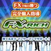 FX-RICH 個人指導プログラム