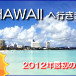 無料でハワイ旅行をプレゼント!