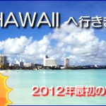 ハワイ旅行へ無料でご招待!