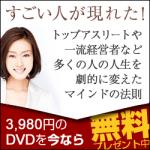 【無料DVD】なぜ人は変われないのか?
