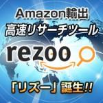 Amazon輸出 高速リサーチツール 「rezoo」