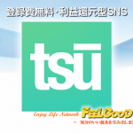 広告収入の90%を還元するSNS「tsu」がスタート